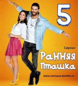 Постер 5 серии