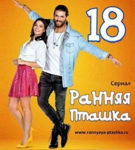 Постер 18 серии